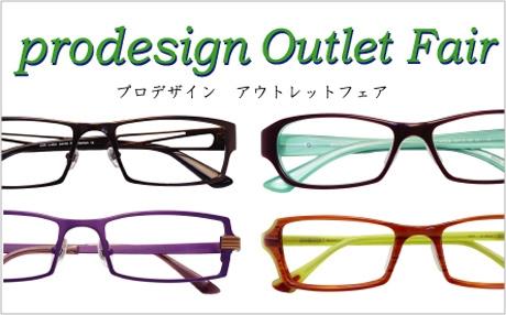 B190619prodesign_outletfair