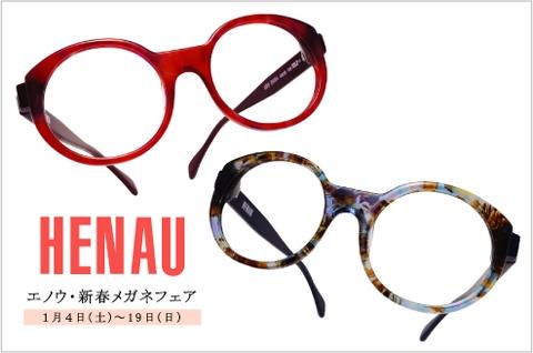 B200104shinshun_fair