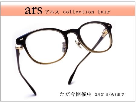 B200216ars_fair