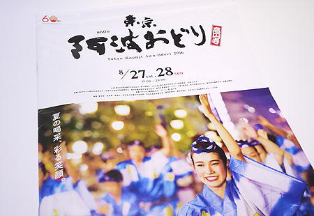 B160821koenji_awaodori